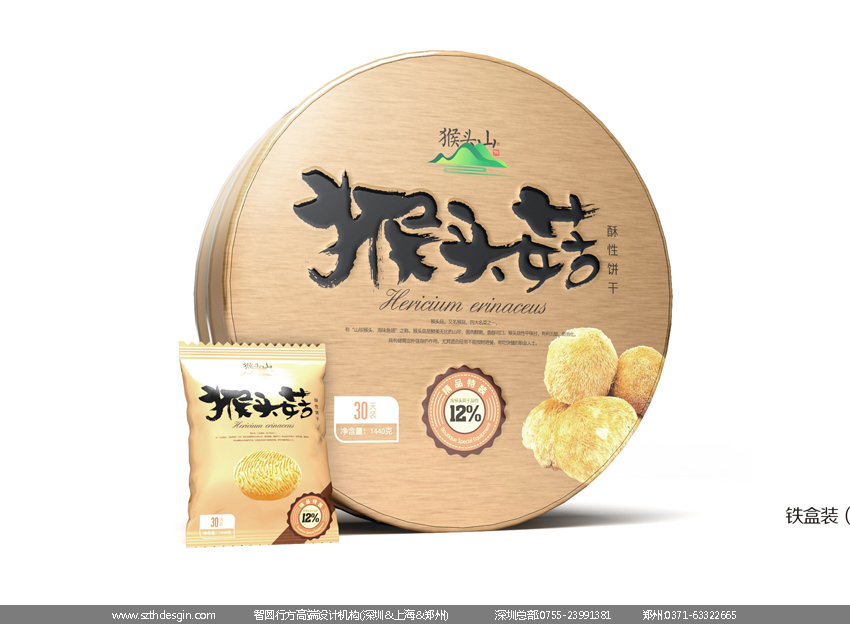 猴头菇酥性饼干包装设计-智圆行方高端包装设计公司