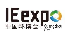 2016广州国际环保展览会