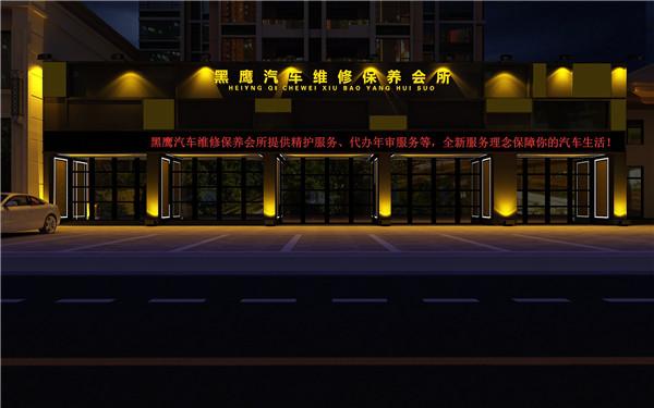 【品筑最新项目动态】沈阳黑鹰汽车会所设计项目施工进行中