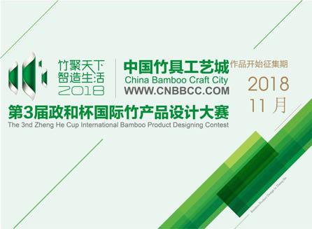 5万元 第三届政和杯·世界杯体育投注平台竹产品设计大赛征集