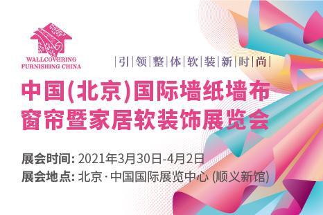 国际墙纸墙盛布展览会