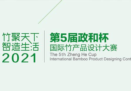 第五届政和杯・国际竹产品设计大赛征集作品