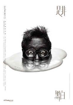 香港设计师李永铨 : 设计的冰山定律