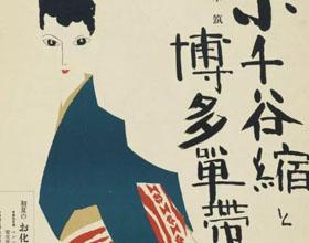 这11位日本国宝级设计大师,奠定了日本现代设计地位
