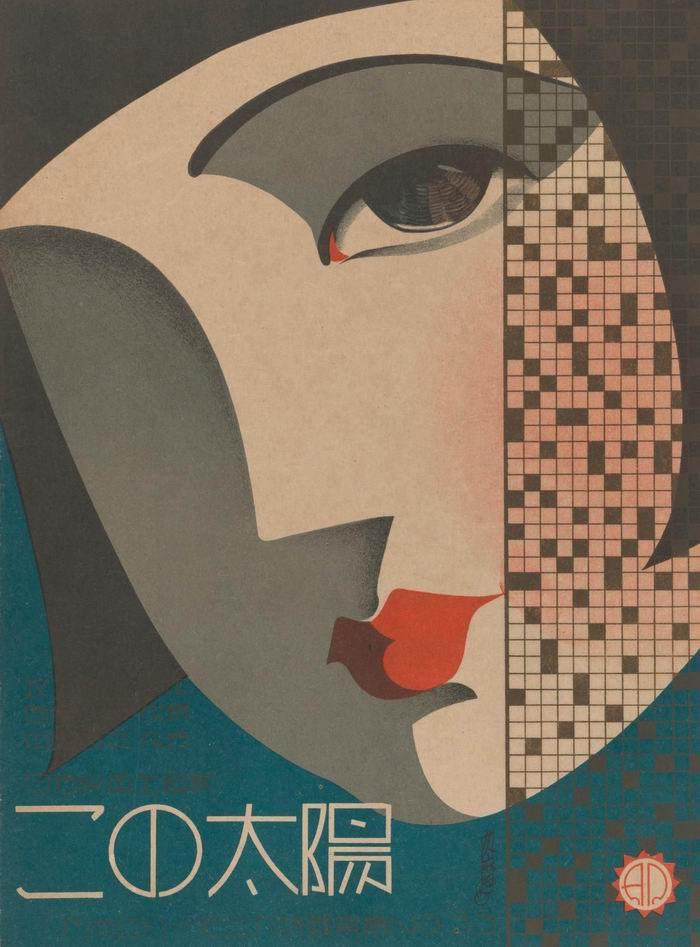 1930年乐谱《这个太阳》封面