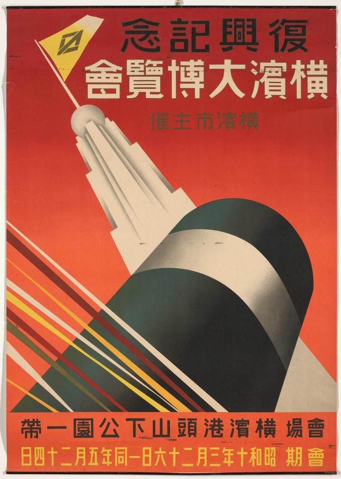 横滨大博览会 1935  彩色印刷品  本文图源:维多利亚州国立美术馆