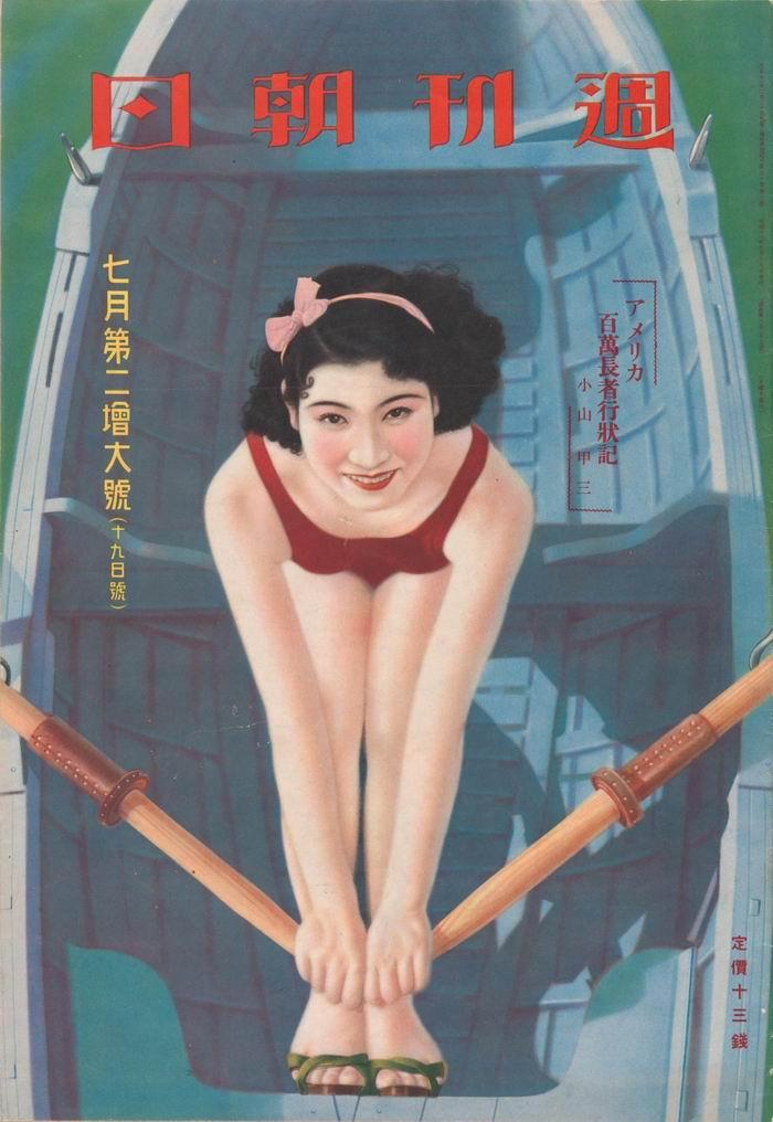 1930年代《朝日周刊》