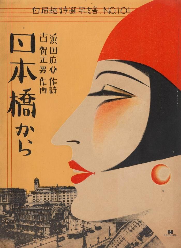 日本乐谱 《来自日本桥》 1930年 彩色胶印版画 今井久郎