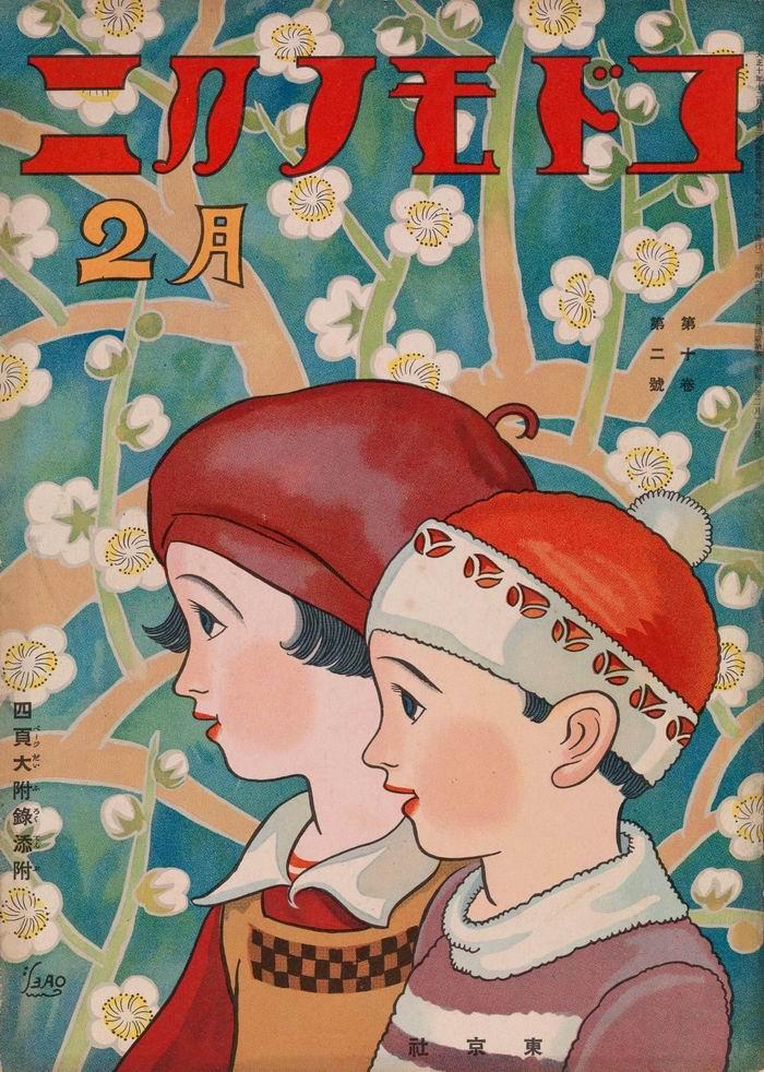 1931年2月《儿童乐园》杂志封面