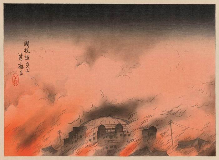 《火上的国技馆》1924年 彩色木版画