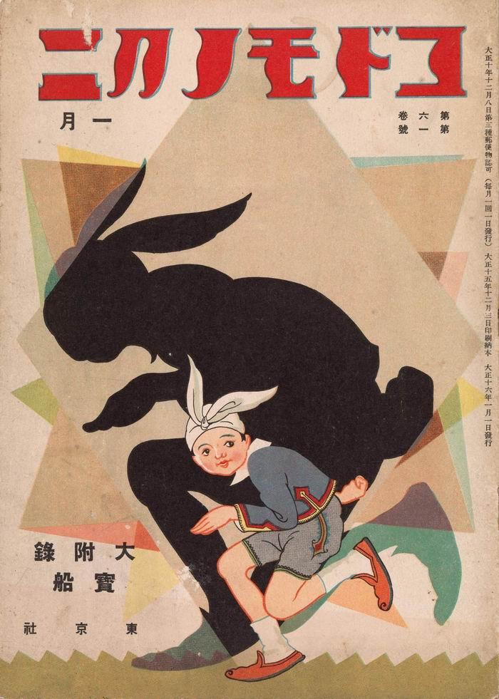 1927年1月《儿童乐园》杂志封面