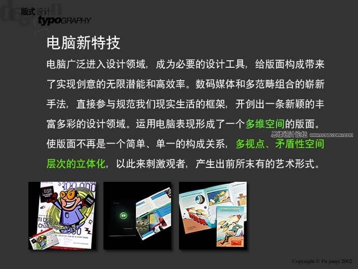 F68中国设计在线-一步一步学版式设计 十一 展望