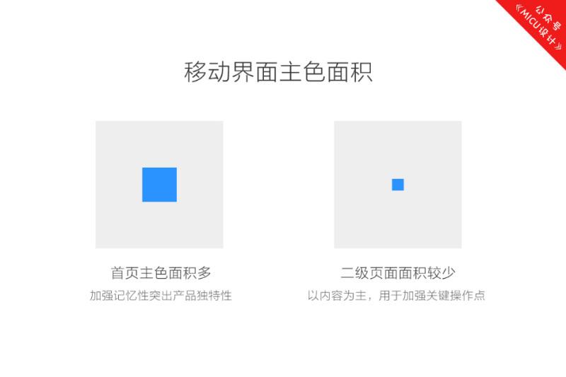 界面设计必备-色彩三刀流