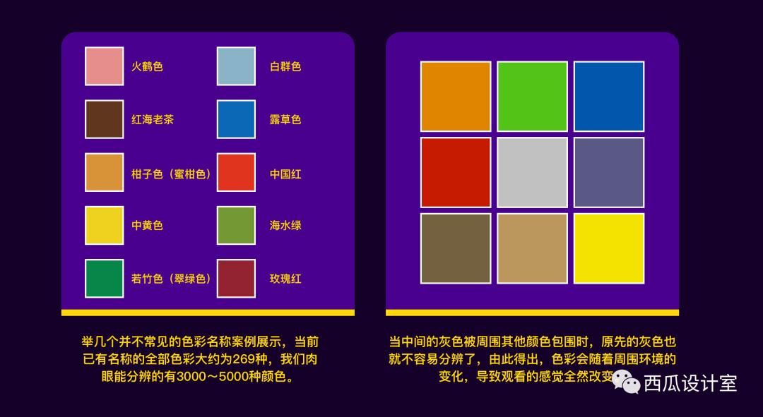 色彩<a href=http://www.ccdol.com/ target=_blank class=infotextkey>设计</a>的原理(上)