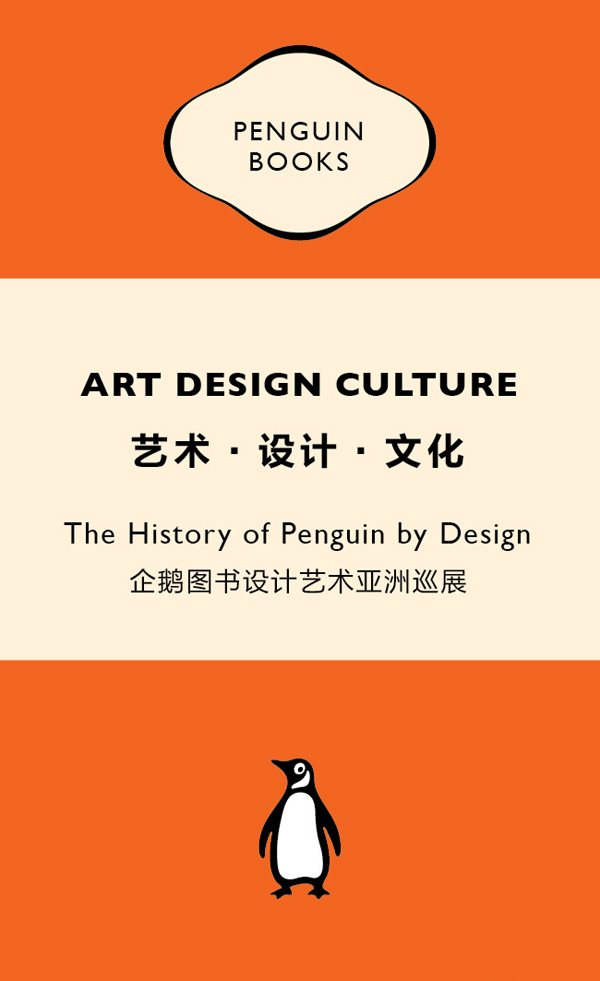 企鹅图书设计艺术亚洲巡展