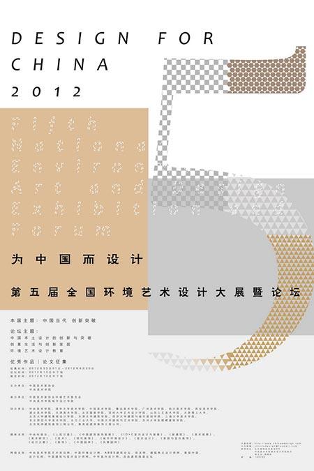 """""""为中国而设计""""第五届全国环境艺术设计大展"""