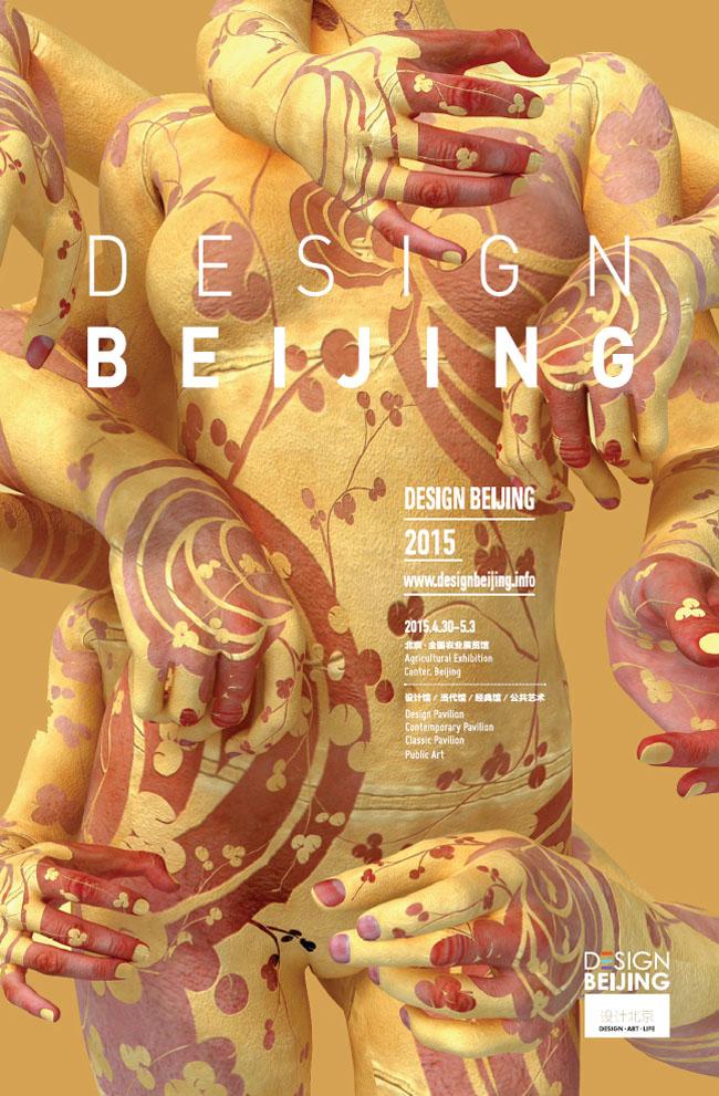 设计北京展览