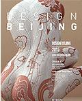 2015设计北京展览5月1日开展