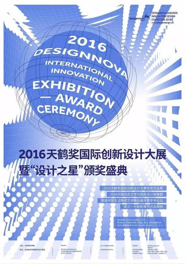 际创新设计大赛获奖作品展