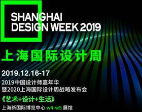 全力打造设计界的奥斯卡盛会 | 2019上海国际设计周・全球设计师嘉年华12月重磅启幕!
