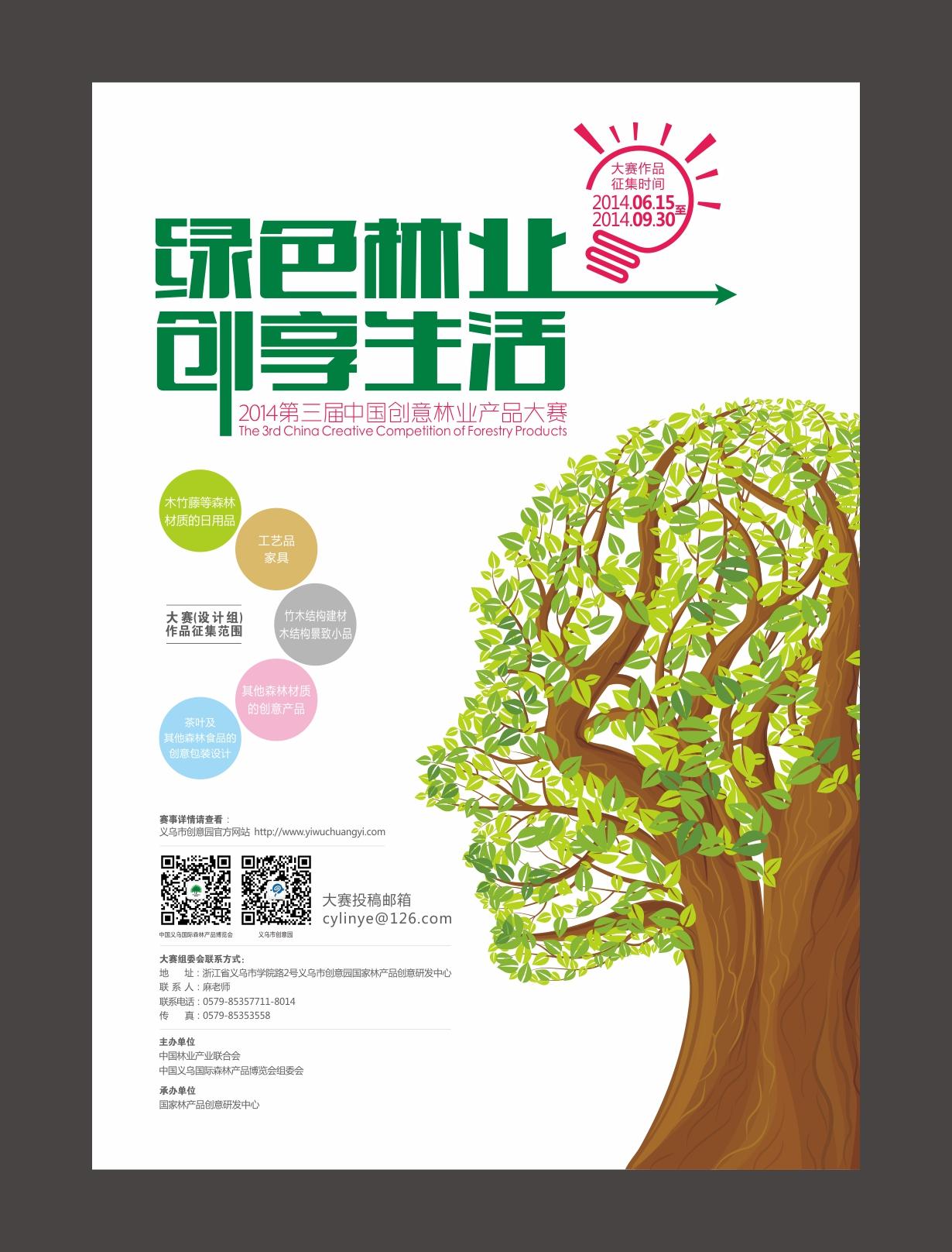 第三届中国创意林业产品大赛(设计组)征稿启事