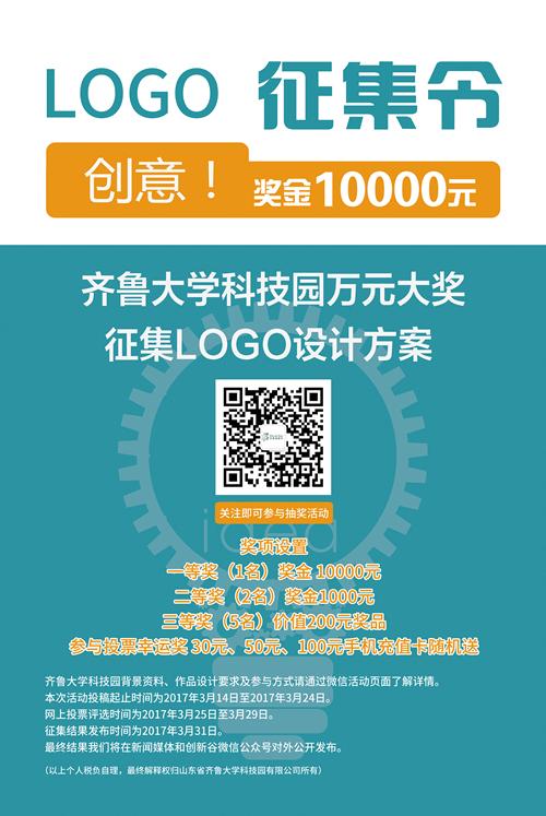 齐鲁大学科技园征集LOGO设计方案图片