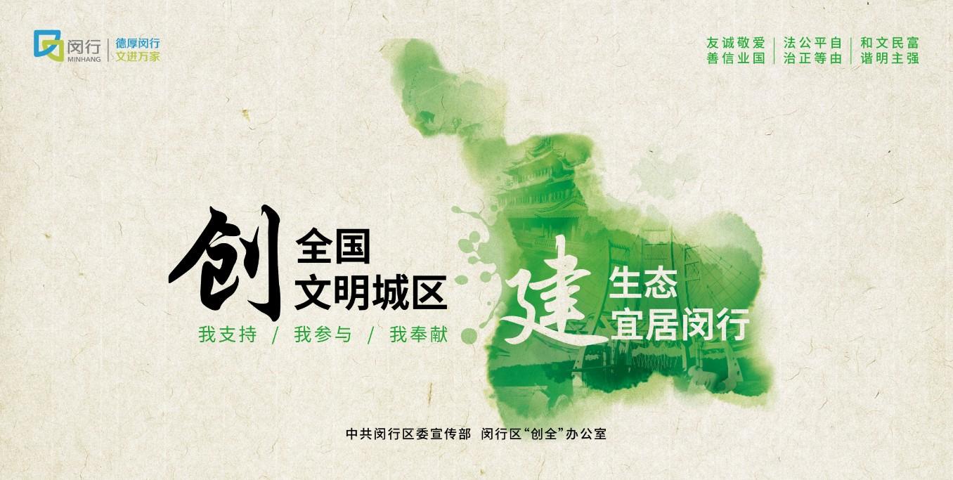 """文进万家""""闵行区第四届公益广告设计大赛正在如火如荼地进行当中,现已"""