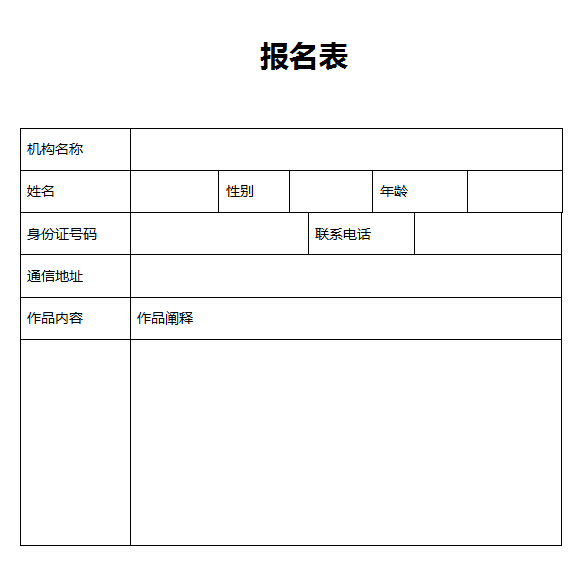 芮城征集城市形象<a href=http://www.ccdol.com/sheji/biaozhi/ target=_blank class=infotextkey>标识</a>