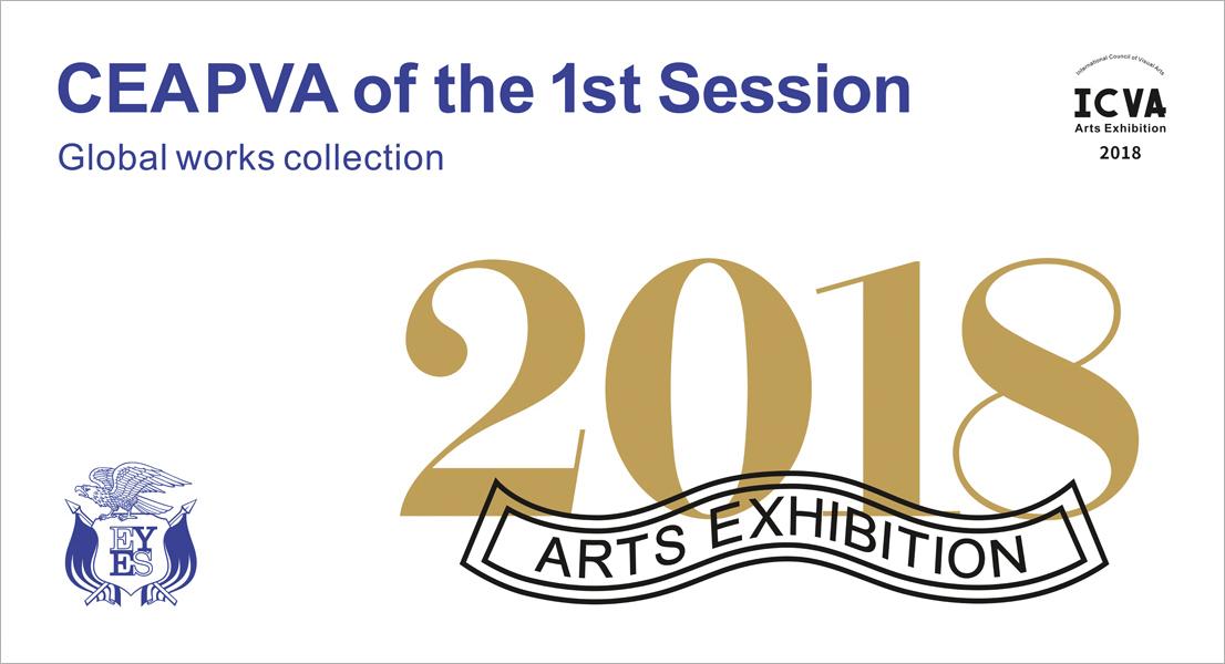 2018 CEAPVA 首届亚太视觉艺术交流展作品征集