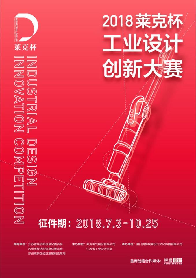 """2018首届""""莱克杯""""工业设计创新大赛"""