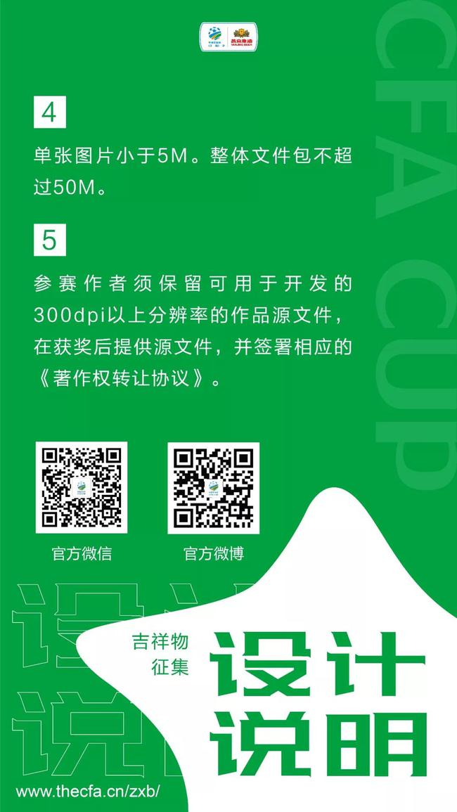中国足球协会杯赛征集赛事吉祥物设计方案