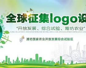 30万征集潍坊国家农业开放发展综合试验区logo设计