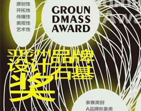 """2019 Groundmass亚洲品牌设计""""石基奖""""征集公告"""