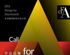 DFA 2019亚洲最具影响力设计奖作品征集