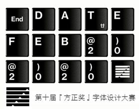 第十届『方正奖』字体设计大赛作品征集