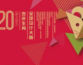 2020全球吉庆生肖设计大赛(庚子鼠年)正式启动