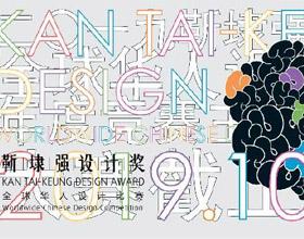 靳埭强设计奖2019全球华人设计比赛