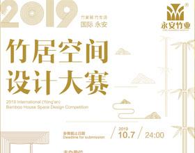 2019国际(永安)竹居空间设计大赛