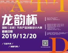 """2019第四届""""龙韵杯""""国际(龙泉)竹木产品创新设计大赛"""