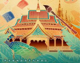 2万元 西双版纳勐泐文化旅游区征集logo