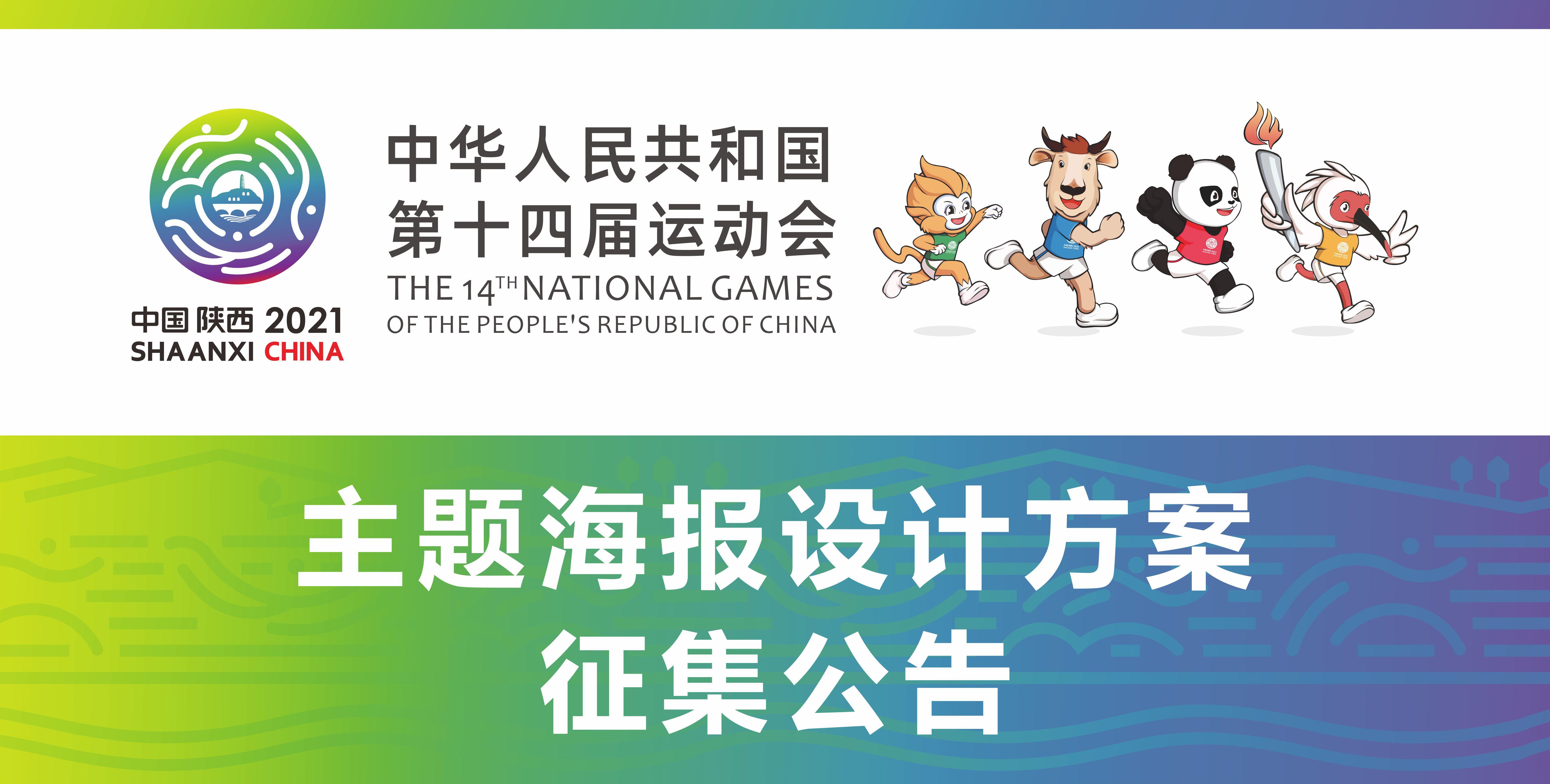 第十四届全国运动会征集主题海报<a href=http://www.ccdol.com/ target=_blank class=infotextkey>设计</a>方案