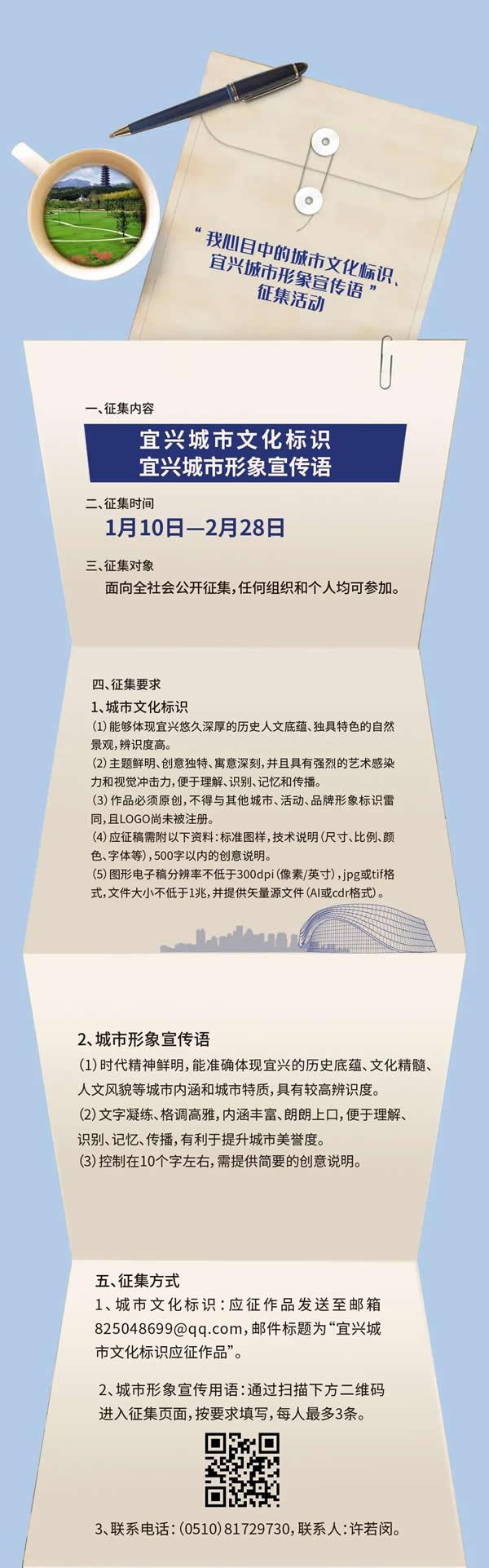 5万元 宜兴征集城市形象文化<a href=http://www.ccdol.com/sheji/biaozhi/ target=_blank class=infotextkey>标识</a>、广告词