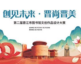 第二届晋江市图书馆文创作品设计大赛征集