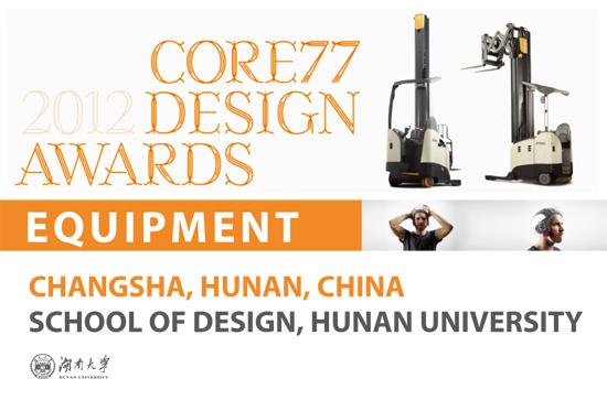 2012 CORE77世界杯体育投注平台设计大赛评审结果全球视频发布会在湖大学举行