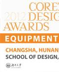 2012 CORE77国际设计大赛评审结果全球视频发布会在湖大学举行
