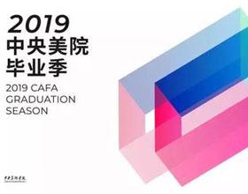 2019年中央美院设计学院研究生毕业作品展