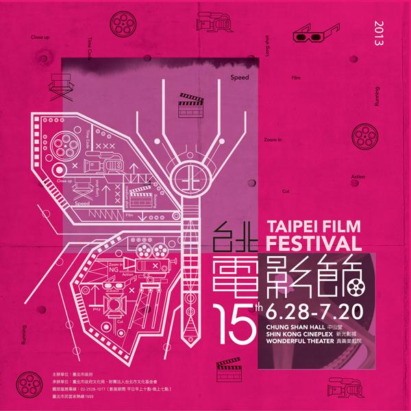 2013台北电影节主视觉海报4