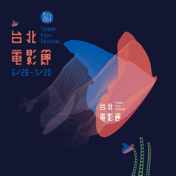 2013台北电影节主视觉海报2