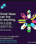 One Show世界杯体育投注平台创意节2014年全球征稿全面开启