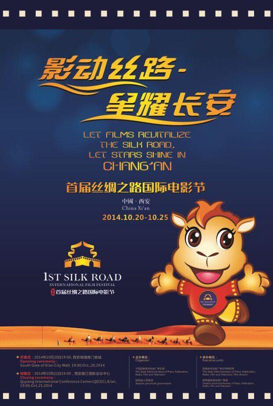 首届丝绸之路国际电影节海报